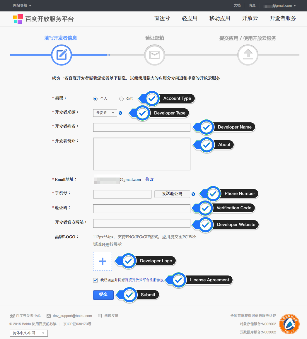 Baidu Developer Registration